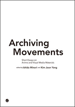 論文集 Archiving Movements 表紙イメージ